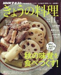 NHK きょうの料理 2018年 11月号 [雑誌]
