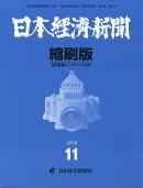 日本経済新聞縮刷版 2018年 11月号 [雑誌]