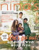 nina's (ニナーズ) 2018年 11月号 [雑誌]