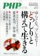 PHP増刊 どっしりと構えて生きる!(仮) 2018年 11月号 [雑誌]