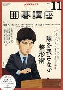 NHK 囲碁講座 2018年 11月号 [雑誌]
