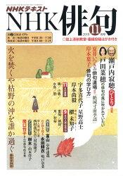 NHK 俳句 2018年 11月号 [雑誌]