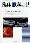 臨床眼科 2018年 11月号 [雑誌]