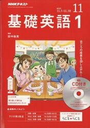 NHK ラジオ 基礎英語1 CD付き 2018年 11月号 [雑誌]