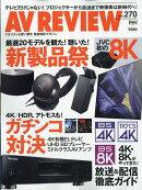 AV REVIEW (レビュー) 2018年 11月号 [雑誌]