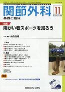関節外科 基礎と臨床 2018年 11月号 [雑誌]
