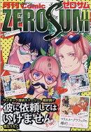 Comic ZERO-SUM (コミック ゼロサム) 2018年 11月号 [雑誌]
