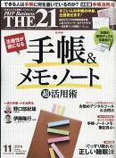 THE 21 (ザ ニジュウイチ) 2018年 11月号 [雑誌]