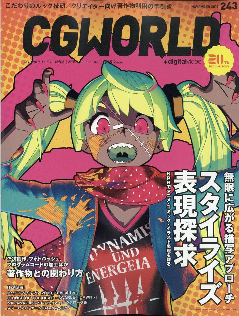 CG WORLD (シージー ワールド) 2018年 11月号 [雑誌]