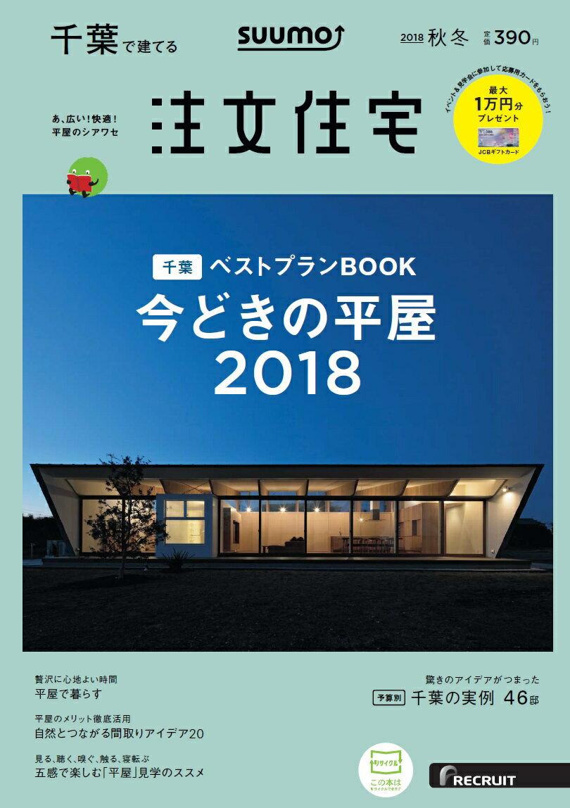 SUUMO注文住宅 千葉で建てる 2018年 秋冬号 [雑誌]