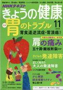 NHK きょうの健康 2018年 11月号 [雑誌]