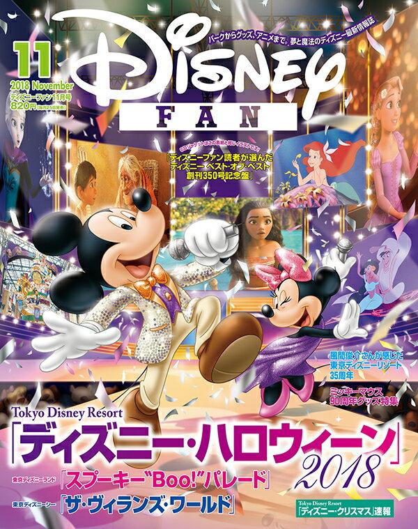 Disney FAN (ディズニーファン) 2018年 11月号 [雑誌]