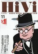 HiVi (ハイヴィ) 2018年 11月号 [雑誌]