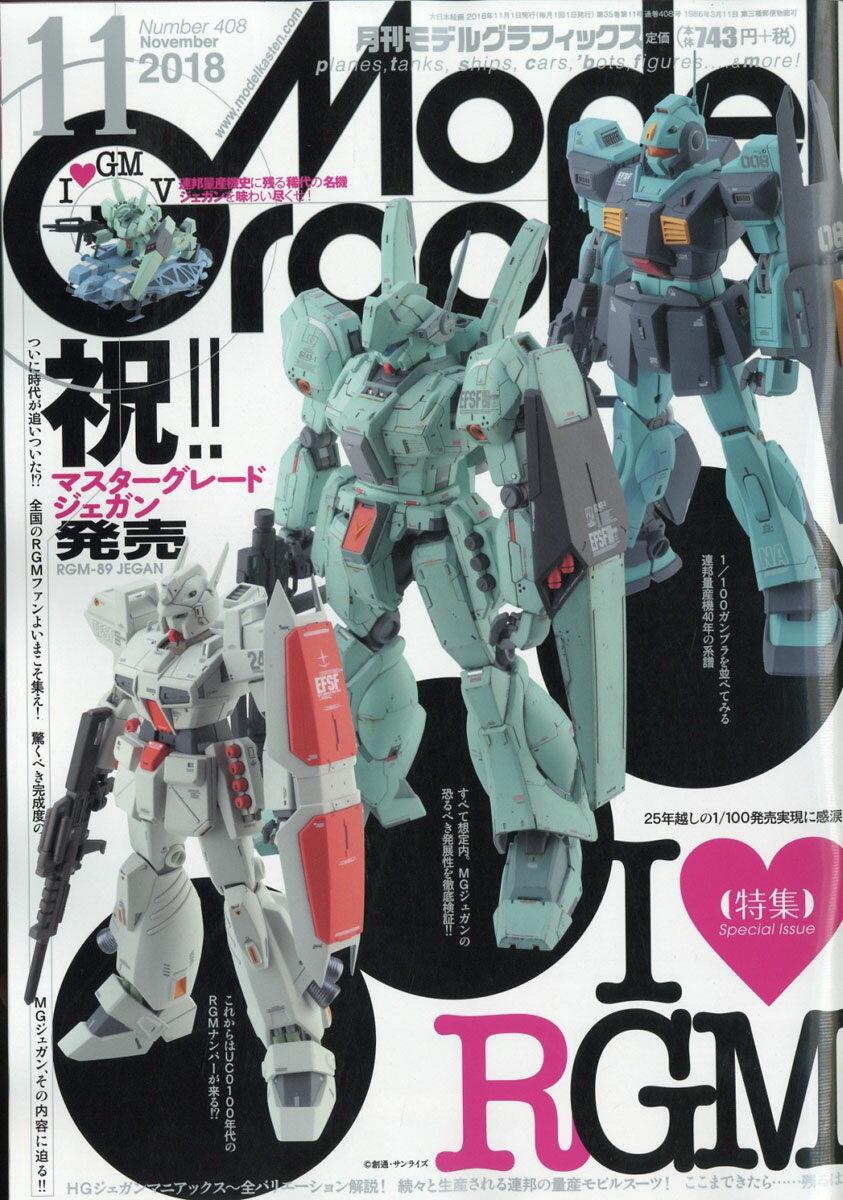 Model Graphix (モデルグラフィックス) 2018年 11月号 [雑誌]