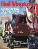 Rail Magazine (レイル・マガジン) 2018年 11月号 [雑誌]