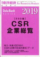 週刊 東洋経済増刊 CSR企業総覧(ESG編)2019年版 2018年 11/29号 [雑誌]
