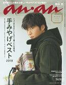 anan (アンアン) 2018年 11/7号 [雑誌]