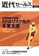 近代セールス 2018年 11/1号 [雑誌]