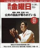 週刊 金曜日 2018年 11/30号 [雑誌]