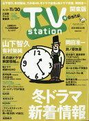 TV station (テレビステーション) 関東版 2018年 11/17号 [雑誌]