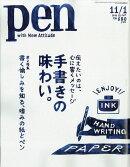 Pen (ペン) 2018年 11/1号 [雑誌]