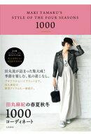 田丸麻紀の春夏秋冬1000コーディネート