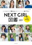 NEXT GIRL図鑑(2019) (玄光社MOOK CM NOW別冊)