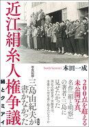 写真記録・三島由紀夫が書かなかった近江絹糸人権争議