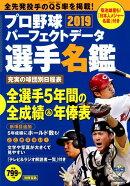 プロ野球パーフェクトデータ選手名鑑(2019)