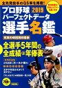 プロ野球パーフェクトデータ選手名鑑(2019) (別冊宝島)