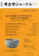 【予約】考古学ジャーナル 2019年 11月号 [雑誌]