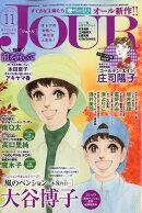 Jour (ジュール) すてきな主婦たち 2019年 11月号 [雑誌]