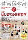 体育科教育 2019年 11月号 [雑誌]