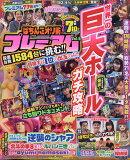 ぱちんこオリ術プレミアム vol.8 2019年 11月号 [雑誌]