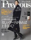 Precious (プレシャス) 2019年 11月号 [雑誌]