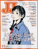 JJ (ジェイジェイ) 2019年 11月号 [雑誌]