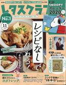 【予約】増刊レタスクラブ SNOOPYカレンダー特大号 2019年 11月号 [雑誌]