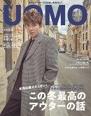 uomo (ウオモ) 2019年 11月号 [雑誌]