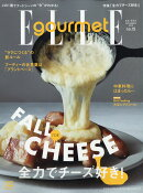 Elle Gourmet (エル・グルメ) 2019年 11月号 [雑誌]