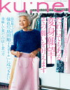 ku:nel (クウネル) 2019年 11月号 [雑誌]