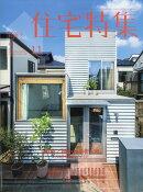 新建築 住宅特集 2019年 11月号 [雑誌]
