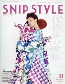 Snip Style (スニップスタイル) 2019年 11月号 [雑誌]