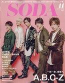SODA (ソーダ) 2019年 11月号 [雑誌]