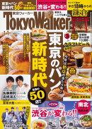 Tokyo Walker (東京ウォーカー) 2019年 11月号 [雑誌]