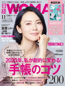 【入荷予約】日経WOMAN(ウーマン) ミニサイズ版 2019年 11月号 [雑誌]
