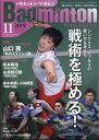 Badminton MAGAZINE (バドミントン・マガジン) 2019年 11月号 [雑誌]