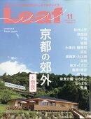 Leaf (リーフ) 2019年 11月号 [雑誌]