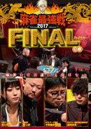 近代麻雀Presents 麻雀最強戦2017 ファイナル C卓