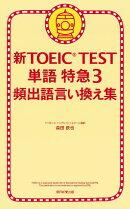 新TOEIC TEST単語特急(3)