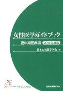 女性医学ガイドブック(更年期医療編 2014年度版)